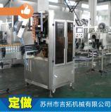 厂家直销 SLM-100-400全自动矿泉水套标机 小瓶水套标机 加工