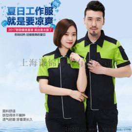 夏季短袖男女工作服套装