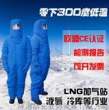 济南品正液氮防护服 LNG 耐低温液氮防护服