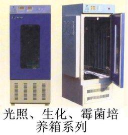 生化光培养箱