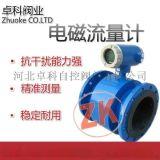 廠家直銷LDG智慧液體電磁量計,專業測量污流水,消防水等液體流量計