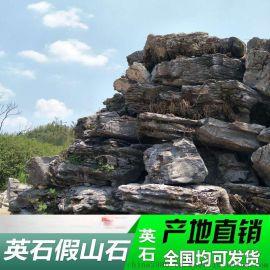 良好园林供应大英石,万吨储备货场,园林造景假山石材