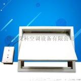 远控板式排烟口  铝合金全自动板式排烟口