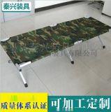 户外便携折叠床 迷彩行军床 可定制
