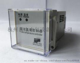 杭州禹电电气设备有限公司 固定单温度控制器