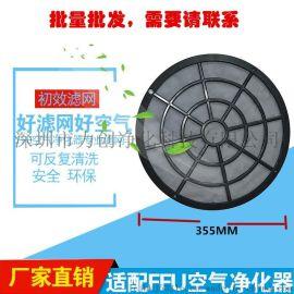 FFU空气净化器单元初效滤网新风柜空气处理机防尘网风口过滤专用