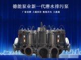 地下車庫耦合式高揚程潛水排污泵