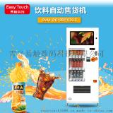 易觸科技投幣飲料機CVM-PC12PC23.6