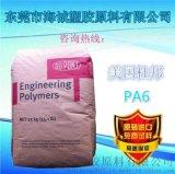 美国杜邦PA66 101F 增韧 耐高温尼龙塑料 高抗冲塑胶原料