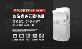 噴氣式幹手器 HS-8588A無刷感應幹手機