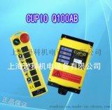 邱比特行車起重機工業無線遙控器 Q100系列