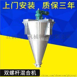 双螺旋混合机 立式锥形混合机 大型搅拌机