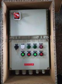 总60A-分16A防爆(电磁起动)配电箱