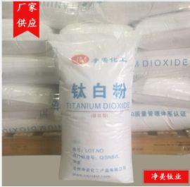 锐钛型钛白粉 (陶瓷 塑料, 涂料、油墨)通用型