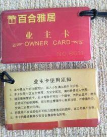 厂家直销 定制各种规格的IC滴胶卡