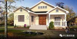 石家庄栾城轻钢别墅让你改变南北结构房屋的概念