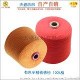 【分之管】大朗杰盛供应100%棉  棉纱多色现货