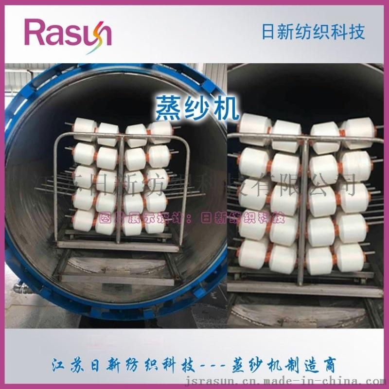 供应氨纶包覆纱定型蒸纱机,厂家直销有保障
