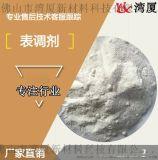 湾厦防锈粉 WX-X301防锈粉 五金清洗 现货 品质保障