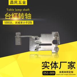 大扭力折叠台灯铰链 铝合金折叠台灯转轴定制批发实力