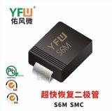 超快恢复二极管S6M SMC封装印字S6M YFW/佑风微品牌