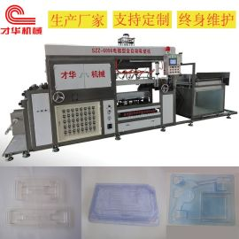 全自动蛋糕托盘吸塑机 电脑控制面板 效率高 省人工