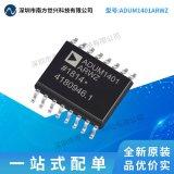 ADUM1401ARWZ 封装SOP16 数字隔离器 芯片IC 全新原装