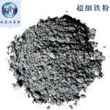98%低松比铁粉600目纳米微米级铁粉 雾化铁粉