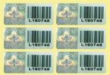 烫印电码防伪标签