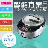 智能炒菜机器人方案全自动多功能烹饪锅控制板开发