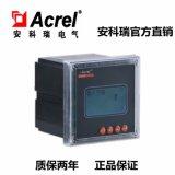 安科瑞AMC96N-4E3三相四路監控裝置
