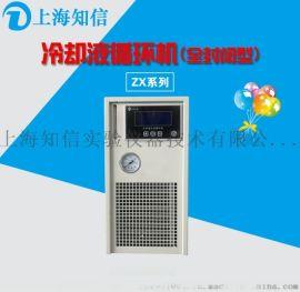 可接旋蒸仪 知信仪器 常温封闭型5L冷水机