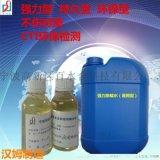 贵金属除蜡水原料乙二胺油酸酯