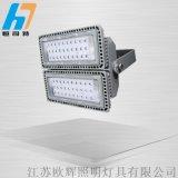 NFC9710 LED泛光燈/NFC9710海洋王/NFC9170LED燈