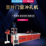 加工定製鋁合金管材衝孔機 CH- 100