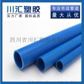 厂家直销PVC给水管PVC排水管管件 UPVC给水管材 川汇