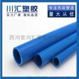 廠家直銷PVC給水管PVC排水管管件 UPVC給水管材 川匯