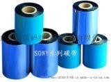 索尼TR5040通用树脂基热转印碳带