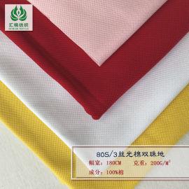 80s/3双丝光棉双珠地布 丝光棉网眼布