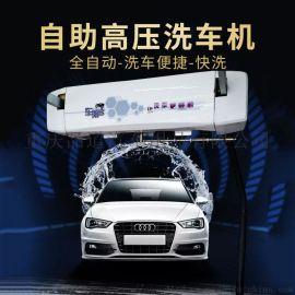 武漢全自動洗車設備掃碼自動洗車掃碼支付自助洗車