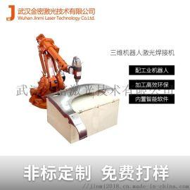 汽车零部件自动机器人激光焊接机