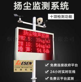 噪声温度湿度扬尘检测仪 环保施工全靠它