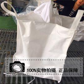 白色pp承重一吨编织袋集装吨包