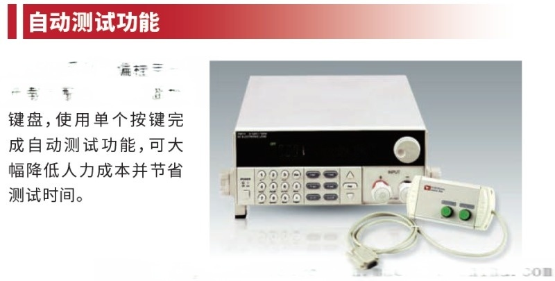 大功率電子負載600W/1200W/2400W