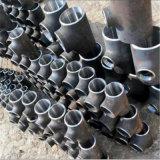 河北碳鋼三通生產DN150異徑三通對焊三通