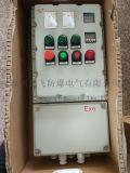 BXK-抽屉式防爆阀门控制箱