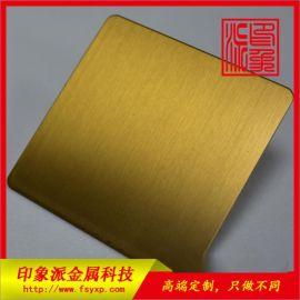 佛山厂家供应304发纹钛金防指纹不锈钢装饰板