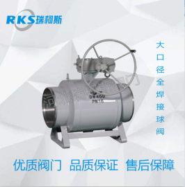 大口徑全焊接球閥閥門--廠家直銷--瑞柯斯閥門