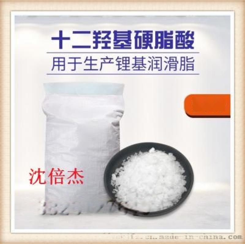 十二羟基硬脂酸 106-14-9 厂家