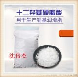 十二羥基硬脂酸 106-14-9 廠家